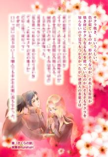 テキレボ5の300SSポスカ_桜2_サンプル.png